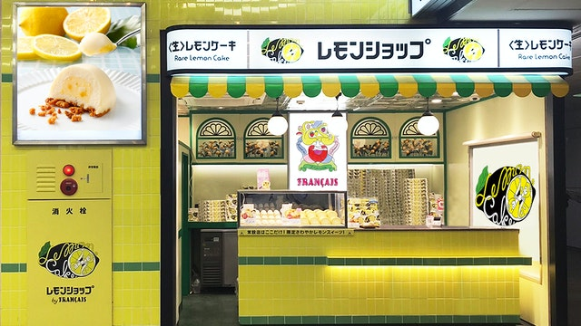 小田急新宿駅西口地下にある、黄色い外観が目印のお店。地下なので雨の日でも楽にお買いものできる