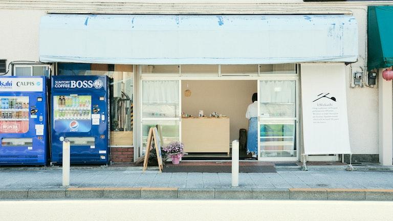 シンプルで素朴な店構えが、店頭に並ぶ色とりどりの大福を引き立たせる