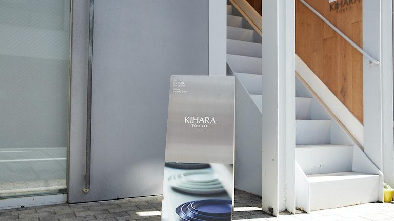 「KIHARA TOKYO」の看板が目印。入り口の階段を上った2階に店舗がある