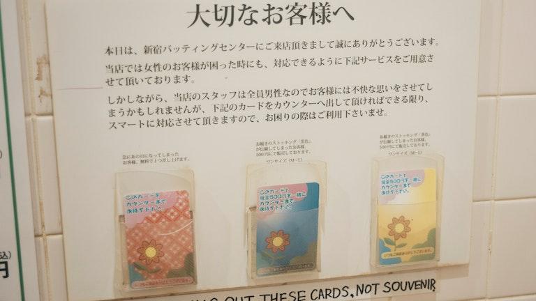 女性用トイレにはこんな気遣いも。このカードと500円をカウンターに渡すだけで、ストッキングが購入可能