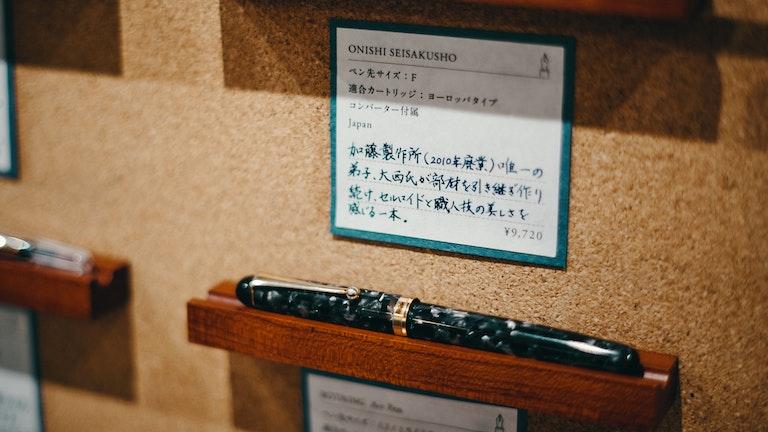 店内奥にずらりと並ぶ万年筆には、それぞれの特徴などが書かれた手書きのポップが
