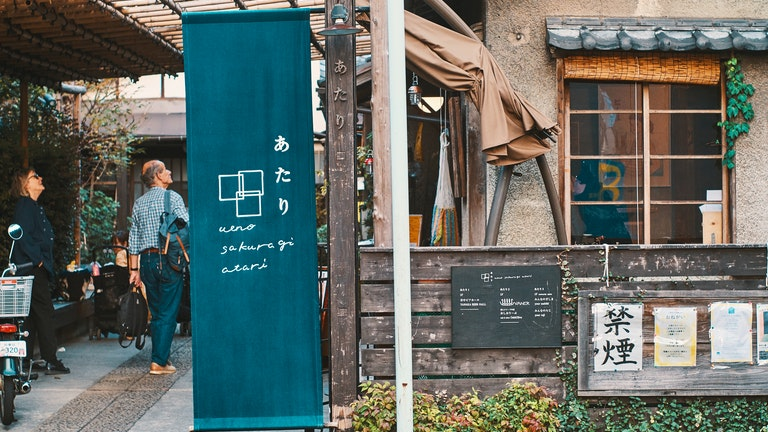 パン屋やビアホールなど、お店と住居が路地や庭でつながったユニークな複合施設「上野桜木あたり」