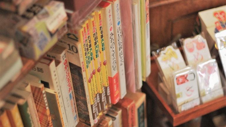 「だるま大百科」「佐渡の郷土玩具」など、日本の民芸に関する古本との出会いも。