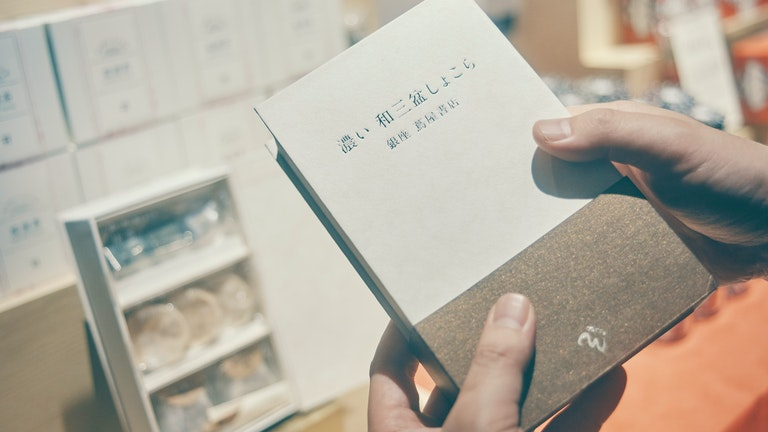 読書好きの彼は、本を模したパッケージの「濃い 和三盆しょこら」(税抜¥2,520)に興味津々だ。