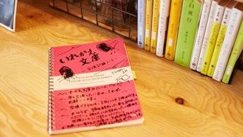 カウンターには「いれかえ文庫」というコーナーも。その名の通り、「1冊とったら1冊いれる」というルール