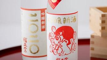 干支のねずみが愛らしい、お正月にふさわしい限定酒「福正宗 酒歳時記 吟醸新酒(500mL  ¥1,700/税抜)」